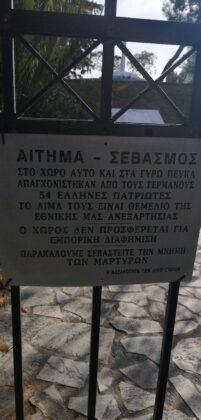 Tο μνημείο στο Πικέρμι
