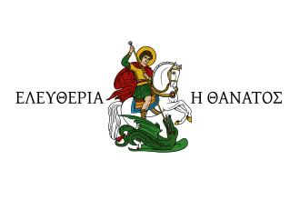 Η σημαία του Διάκου με τον Άγιο Γεώργιο